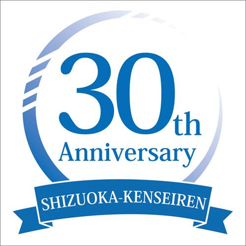 静岡県青連30周年ロゴ応募作品④