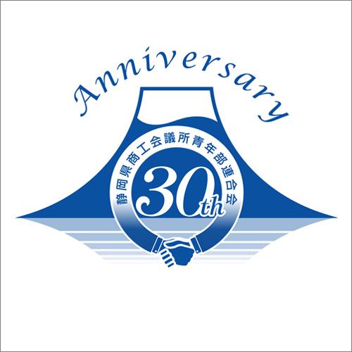 静岡県青連30周年ロゴ応募作品⑥