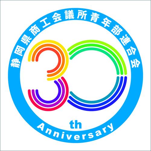 静岡県青連30周年ロゴ応募作品⑨