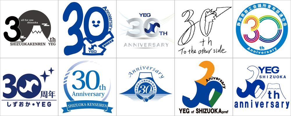 静岡県青連 創立30周年記念ロゴ応募一覧
