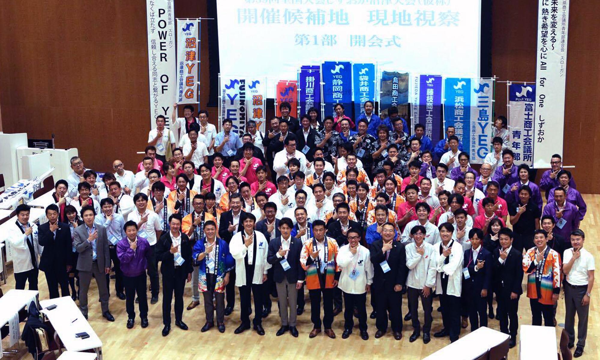静岡県商工会議所青年部連合会