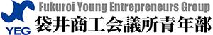 袋井商工会議所青年部(袋井YEG)