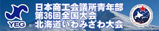第36回全国大会 北海道いわみざわ大会