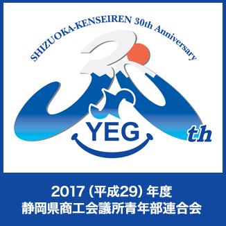2017(平成29)年度 静岡県商工会議所青年部連合会
